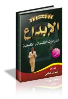 Ebdaa Cover book Des 1 by sama4adv