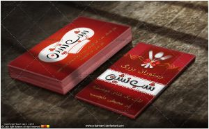 shabneshin business card... by abgraph