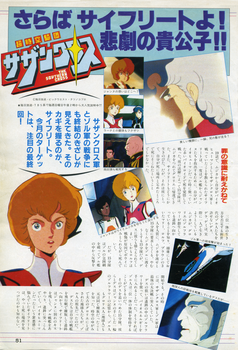 (1of 2) Page 51 My Anime September 1984 by yui1107