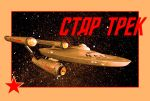 Russian StarTrek faux-go concept by Ptrope