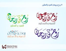 Roo7 Wa Ray7aan by zakdesign
