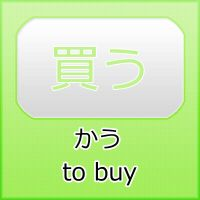 U-Verb: to buy by LearningJapanese