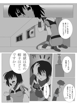 Entering Fabricated World [Setsuko] Page 5 by Taffy-Chan
