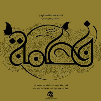 fatemat s by islamic-pic