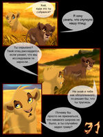 Simba's Legacy, Pg31 - Rus by SickRogue