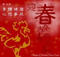 Happy Chinese New Year by johnchan