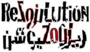 ReZOULution - Arabic:English by 0Some