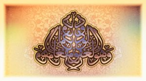 Allah SWT  is Oft-Forgiving by calligrafer