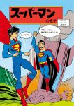 son of superman by Ittonn-da
